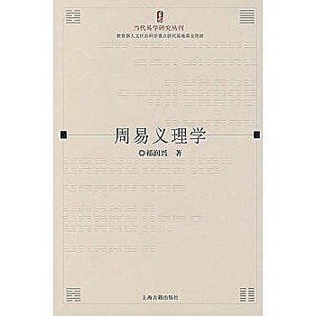 [尋書網] 9787532540587 周易義理學 /祁潤興 著(簡體書sim1a)