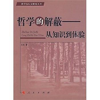 [尋書網] 9787010083360 哲學的解蔽——從知識到體驗 /王前  著(簡體書sim1a)