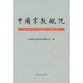 [尋書網] 9787503420580 中國宗教概況(簡體書sim1a)
