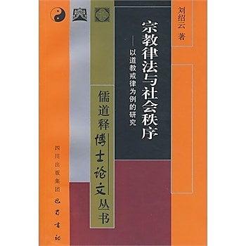 [尋書網] 9787807524557 宗教律法與社會秩序——以道教戒律為例的研究(簡體書sim1a)