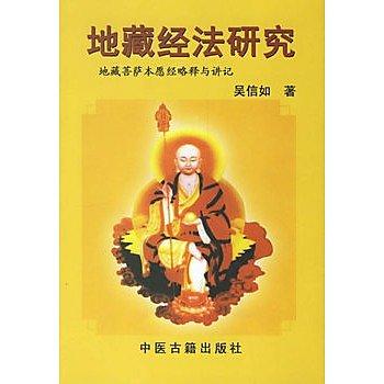 [尋書網] 9787800136214 地藏經法研究 /吳信如  等著(簡體書sim1a)