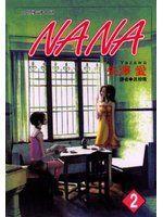 【漫畫_CGI】《NANA 2》ISBN:│尖端出版│矢澤愛│九成新_有水痕