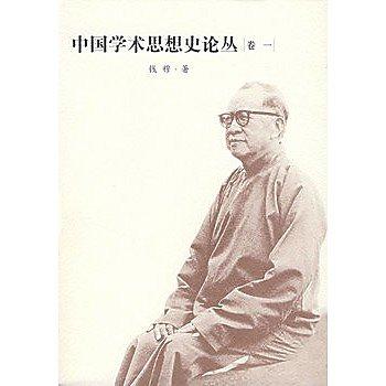[尋書網] 9787533637699 中國學術思想史論叢(卷一) /錢穆 著(簡體書sim1a)