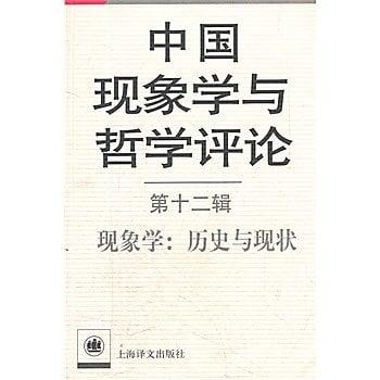 [尋書網] 9787532756629 中國現象學與哲學評論 第十二輯——現象學:歷(簡體書sim1a)