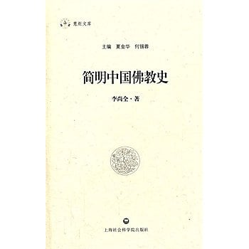 [尋書網] 9787552000078 簡明中國佛教史(簡體書sim1a)