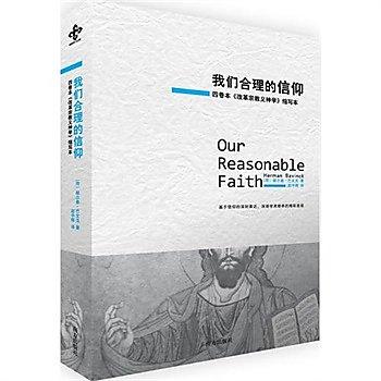 [尋書網] 9787550100145 我們合理的信仰(四卷本《改革宗教義神學》的縮(簡體書sim1a)