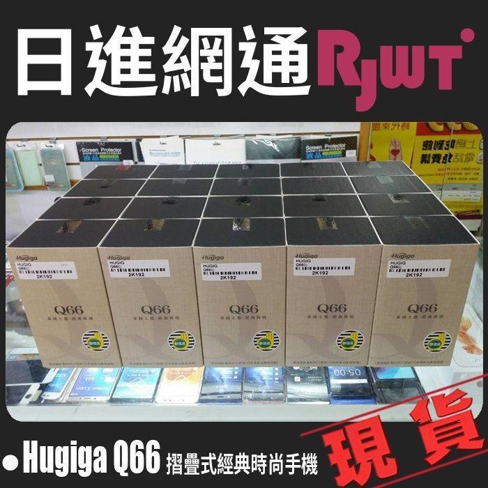 [日進網通微風店]Hugiga Q66 3G 可換電池 雙卡雙待 紅色 手機空機下殺1890元~現貨~另可攜碼續約~