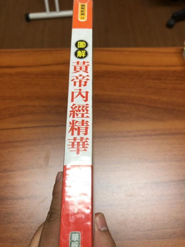 白鷺鷥書院(二手書) 圖解黃帝內經精華(新版)  臧俊岐著  華威出版  2015年L