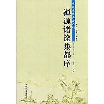 [尋書網] 9787534827679 中國禪宗典籍叢刊——禪源諸詮集都序(簡體書sim1a)