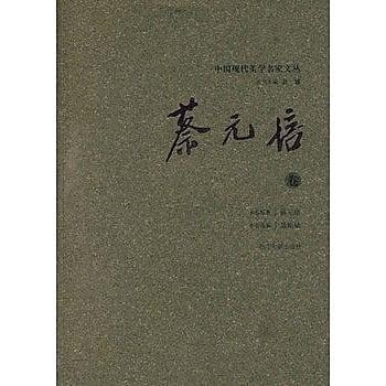 [尋書網] 9787308066396 中國現代美學名家文叢:蔡元培卷(簡體書sim1a)