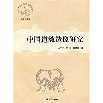 [尋書網] 9787811186048 中國道教造像研究(簡體書sim1a)