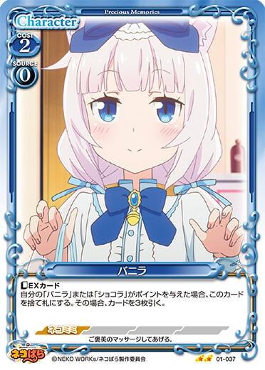 『牌塔』PM 01-037 N 香草 貓娘樂園 NEKOPARA 紙牌 收藏卡