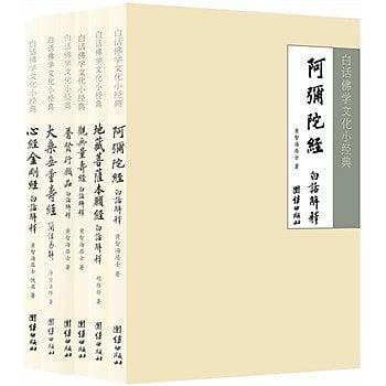 [尋書網] 9787512606227 白話佛學文化小經典(全六冊)(大乘無量壽經、(簡體書sim1a)