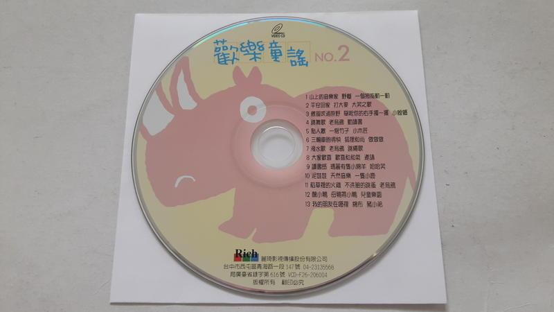 [福臨小舖](歡樂童謠 NO.2 麗琪影視傳播 裸片 正版VCD)