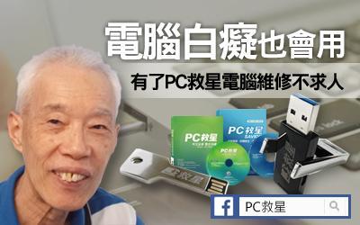 【免運】PC救星雙系統開機碟32G(白) +PC救星/安卓光碟