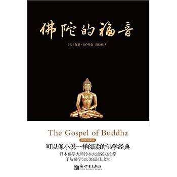 [尋書網] 9787510407253 佛陀的福音(簡體書sim1a)