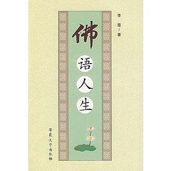 [尋書網] 9787811104332 佛語人生 /李霞 著(簡體書sim1a)