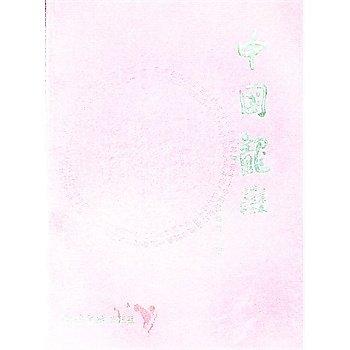 [尋書網] 9787550806535 中國龍(簡體書sim1a)