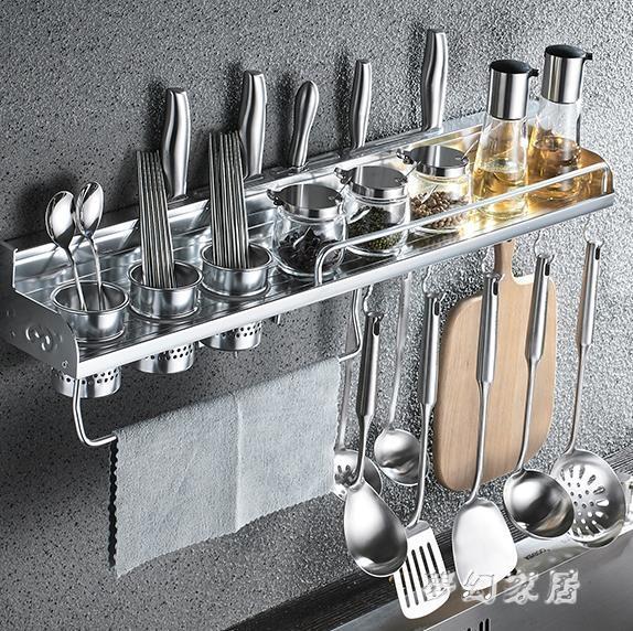 【可開發票】廚房置物架壁掛式收納架儲物架調料掛架子廚具用具刀架 QW5532※優品百貨※