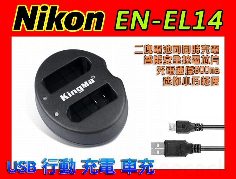 Nikon EN-EL14 雙充 USB 充電器 P7800 D3200 D5100 D3100 P7700 電池