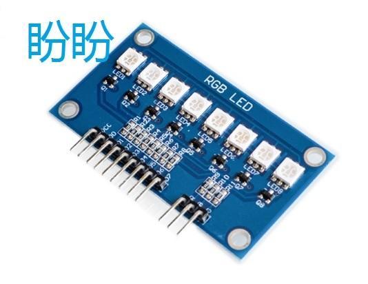 【盼盼582】 5050 RGB 8路 全彩 LED 模組 流水燈 Arduino RGB LED 實驗 可【有現貨】