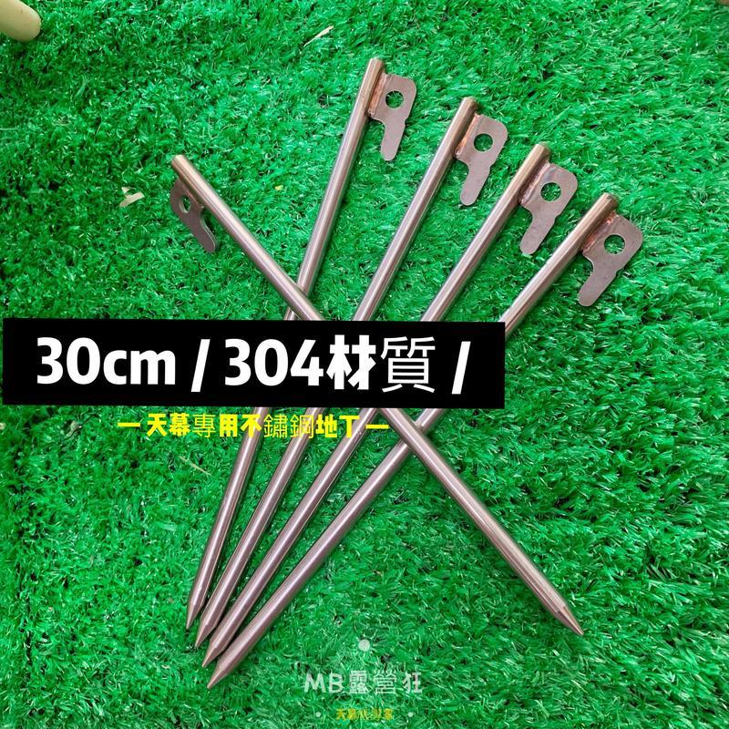304材質地丁保證打不歪 和30cm
