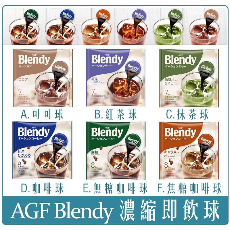 《Chara 微百貨》 附發票 日本 AGF Blendy 濃縮 即飲 咖啡球 歐蕾 抹茶 紅茶 可可 無糖 焦糖 膠囊