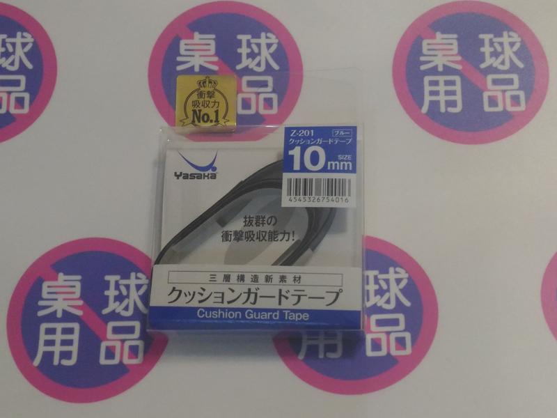 3倍保護力Yasaka三層結構護邊拍邊貼條10mm X 48cm cushion guard tape