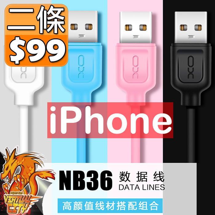 【桃園-虛擬城市】XO NB36 iPhone 充電線 1M 2條99元 顏色隨機出貨