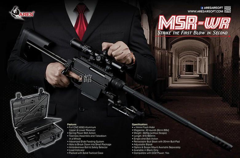 2館 ARES MSR-WR 狙擊槍 手拉 空氣槍 (BB槍BB彈玩具槍模型槍卡賓槍馬槍瞄準鏡狙擊鏡腳架