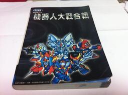 機器人大戰合輯 ~疾風之狼 出版~全彩完全攻略 ~二手書