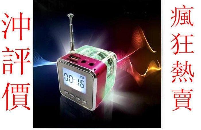 【夢想驛站】音樂天使TT029音箱 LED 彩色燈光透明便攜插卡音箱 TT-029隨身音響~可接USB,即插即用.