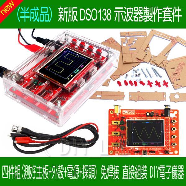 【DIY_LAB#1729】(半成品) 新版DSO138示波器製作套件 免焊接全套組(測好主板+外殼+電源+探頭)現貨