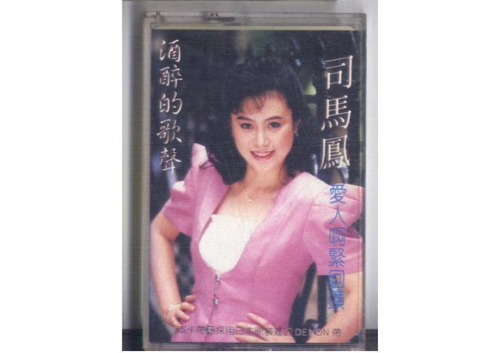 金嗓聲視唱片 司馬鳳專輯 酒醉的歌聲 錄音帶磁帶