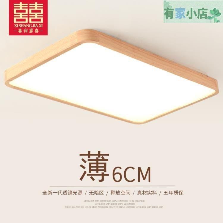 北歐客廳吸頂燈薄led長方形大氣家用簡約現代臥室餐廳實木燈具 yjxd5151