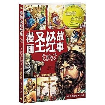 [尋書網] 9787510059971 漫畫聖經故事——新約(精彩美式漫畫忠實詮釋世(簡體書sim1a)