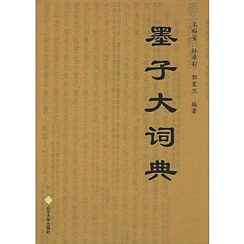[尋書網] 9787560731179 墨子大詞典(簡體書sim1a)