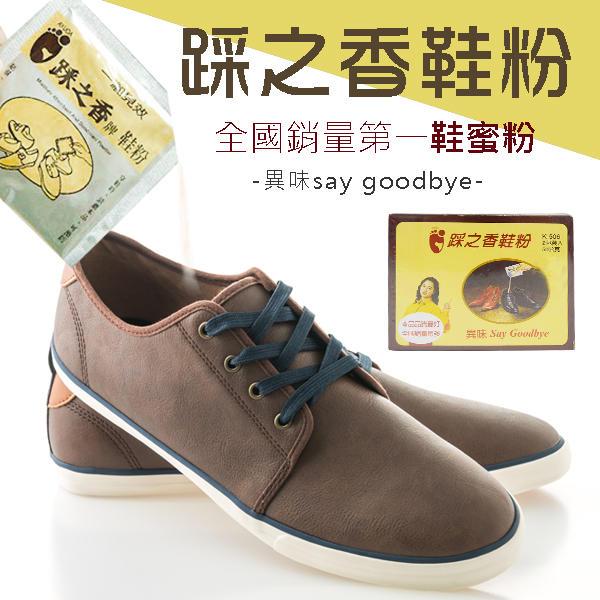 PS Mall 踩之香鞋粉.全國銷量第一鞋蜜粉 異味Say goodbye一組五包【S48】