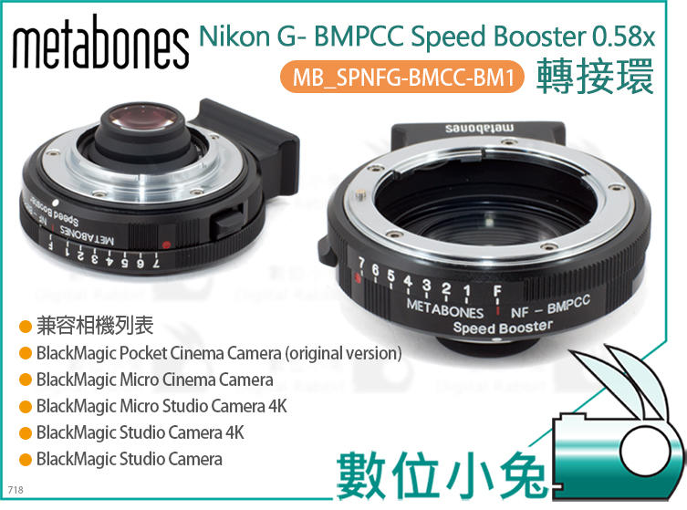 數位小兔【Metabones Nikon G to BMPCC Speed Booster 0.58x 轉接環】手動