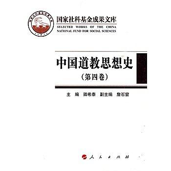[尋書網] 9787010082103 中國道教思想史(第四卷)(簡體書sim1a)