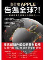 《為什麼 APPLE 告遍全球?!:解構蘋果全球專利布局戰略》│張世文│九成新  5折