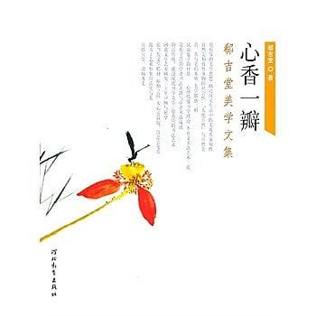 [尋書網] 9787543475816 心香一瓣--郗吉堂美學文集 /郗吉堂 著(簡體書sim1a)