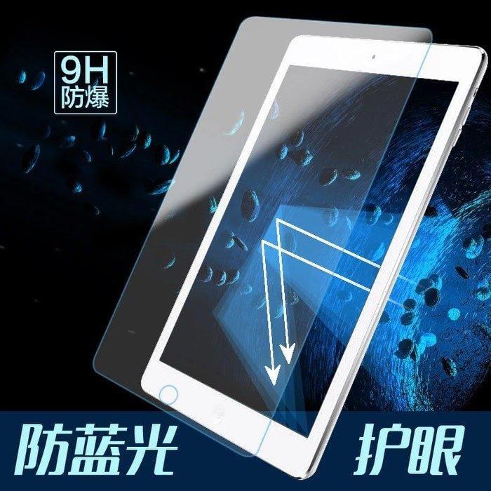 酷唄.抗藍光 Apple蘋果 iPad mini 5-7.9吋 防爆防指紋鋼化玻璃保護膜 螢幕貼膜 玻璃貼自動吸附鋼化膜