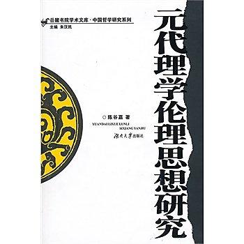 [尋書網] 9787811138535 元代理學倫理思想研究 /陳穀嘉 著(簡體書sim1a)