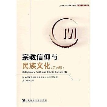[尋書網] 9787509737705 宗教信仰與民族文化(第四輯) /廖暘(簡體書sim1a)