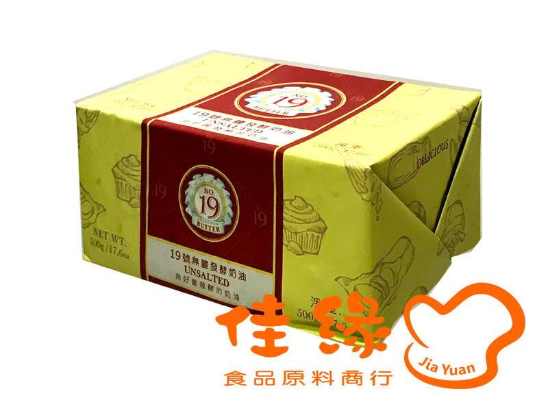 19號發酵奶油(UNSALTED)無鹽/原裝500公克/特價(佳緣食品原料_TAIWAN)(草飼奶油)