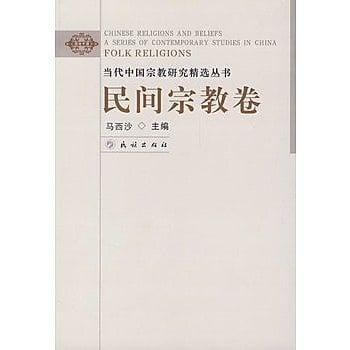 [尋書網] 9787105091133 當代中國宗教研究精選叢書:民間宗教卷(閱讀中(簡體書sim1a)