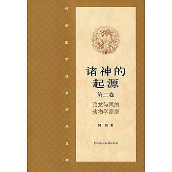 [尋書網] 9787802193611 諸神的起源第二卷•論龍與鳳的動物學原型(簡體書sim1a)