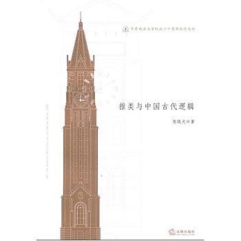 [尋書網] 9787511837493 推類與中國古代邏輯 /張曉光(簡體書sim1a)