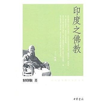[尋書網] 9787101078503 印度之佛教--印順法師佛學著作系列(簡體書sim1a)
